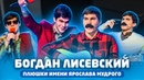 Лучшее в КВН Богдан Лисевский, Плюшки имени Ярослава Гашека / проквн