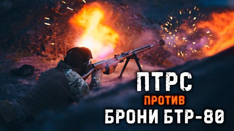Противотанковое ружье Симонова против брони БТР 80 Soviet 14 5mm anti tank rifle vs APC 80 armor