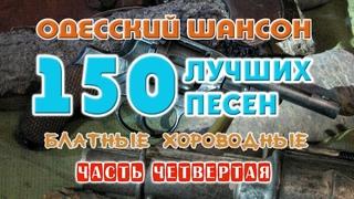 Одесский шансон. 150 блатных хитов. Часть четвертая