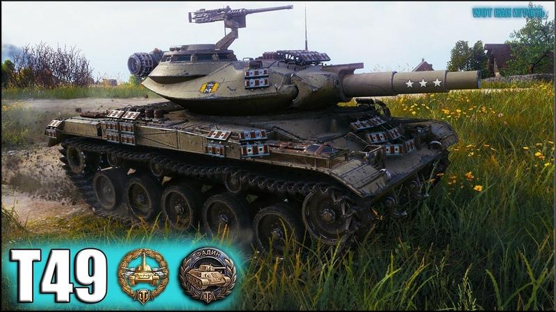 Т49 ломает кабины на ФУГАСАХ ✅ World of Tanks лучший бой T49
