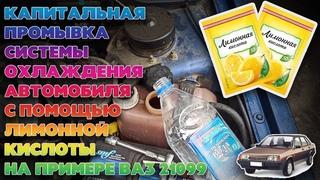 Промывка системы охлаждения лимонной кислотой на примере ВАЗ 21099. Как почистить систему охлаждения