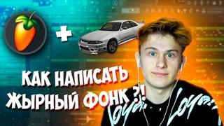ЛУНТИК ПИШЕТ ЛЮТЫЙ ФОНК // FL STUDIO