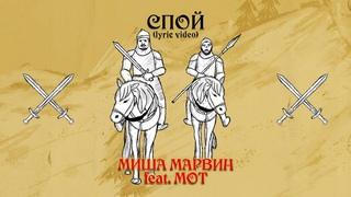 Миша Марвин feat. Мот - Спой (Lyric video, 2020)