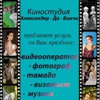 Личная фотография Киностудии-Александра Ды-Винчи