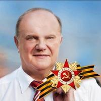 Фотография профиля Геннадия Зюганова ВКонтакте