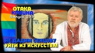 Отака Краина с Дидом Панасом: Не дадим Сенцову уйти из искусства!