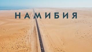 Путешествие по Намибии |