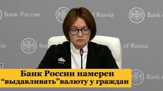 """Внимание! Банк России намерен """"выдавливать"""" валюту у граждан. Пресс-конференция Набиуллиной"""