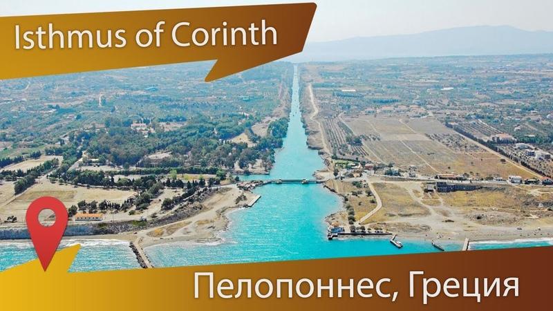 Коринфский канал в Греции самый узкий судоходный канал в мире