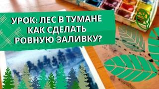 Как рисовать пейзаж акварелью для начинающих / техника заливки акварелью