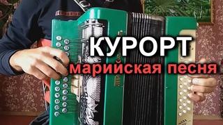 КУРОРТ - Йорга Каче | Марийская песня на гармошке