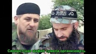 Кого убивал Герой России кадыров в свои 16 лет !