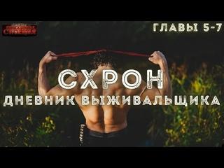 Схрон 2. Дневник выживальщика. Главы 5-7 - Александр Шишковчук. Аудиокнига. Постапокалипсис.