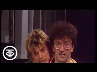 """""""Веселые ребята"""" - """"Не волнуйтесь, тетя!"""" (1987)"""