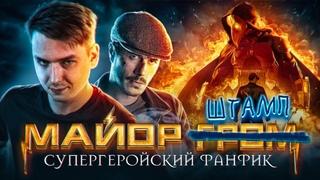 ТРЕШ-ОБЗОР фильма «Майор Гром: Чумной Доктор» (2021) | [КИВНО] | Egor Rudin