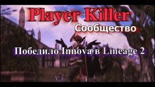 Player Killer сообщество победило Innova