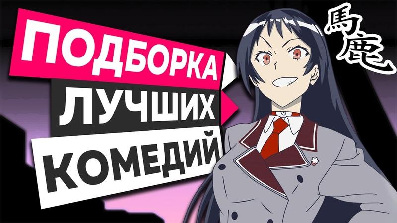 Лучшие аниме комедии за всю жизнь интернета