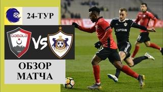 Габала - Карабах 0:5 обзор  Qəbələ - Qarabağ 0:5