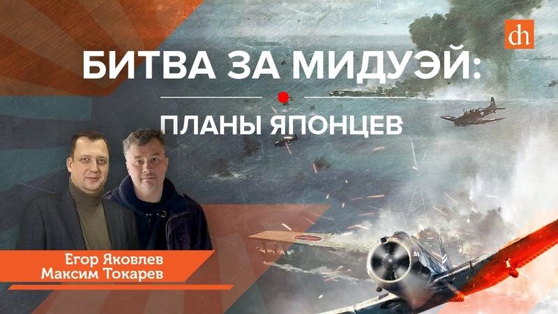 Битва за Мидуэй Планы японцев Максим Токарев и Егор Яковлев