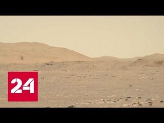 Фиаско на Марсе: четвертая попытка взлета марсолета сорвалась - Россия 24 
