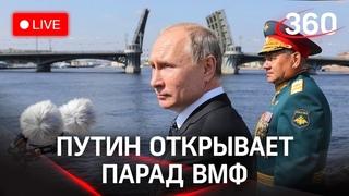 Владимир Путин открывает парад ко Дню ВМФ в Санкт-Петербурге. Прямая трансляция