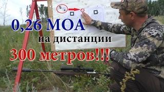 Бюджетный Турецкий карабин создан для Варминта!!! ATA Arms Turqua Gen 2 на 100, 200 и 300 метров!