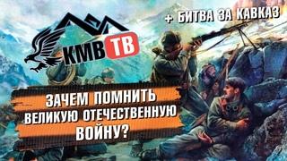 Зачем помнить Великую Отечественную Войну и 9 мая | Битва за Кавказ