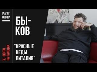 ВИТАЛИЙ БЫКОВ - КРАСНЫЕ КЕДЫ КРЕАТИВА. REDKEDS.