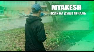 Премьера🔥 MYAKESH - Если на душе печаль