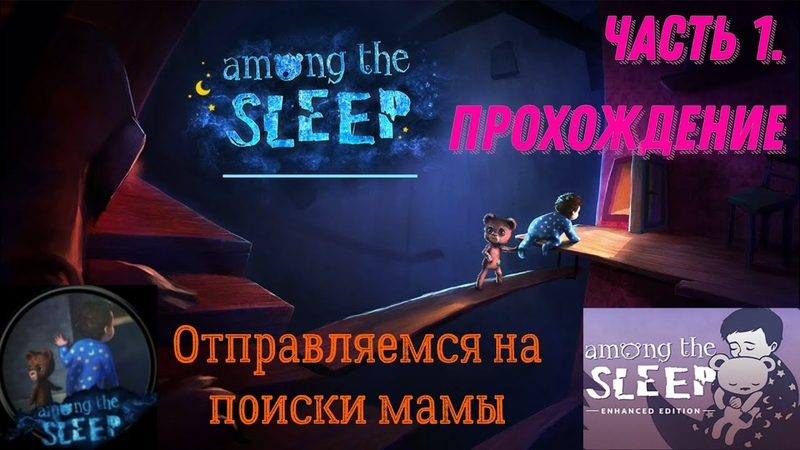 FunnyStudio AmongtheSleep Часть 1🌛 Прохождение Among the Sleep