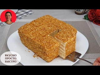 Самый Вкусный МЕДОВИК ✧ Быстрый Рецепт Без Раскатки ✧ Медовый Торт с Потрясающим Кремом ✧ SUBTITLES
