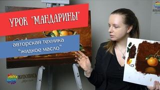 Как передать пористую фактуру фрукта? Рисуем мандарин за 15 минут. Художник Надежда Ильина