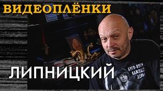 Александр Липницкий | Звуки Му и не только | Неизвестное интервью