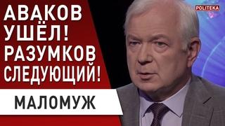 СРОЧНО! Аваков уволен! Зеленский избавится от Разумкова! Украина осенью выйдет на протесты - МАЛОМУЖ