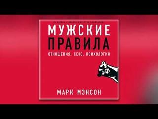 Марк Мэнсон - Мужские правила. Отношения, секс, психология (аудиокнига)