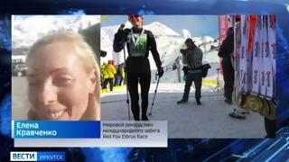 Иркутянка Елена Кравченко установила мировой рекорд международного фестиваля «Red Fox Elbrus Race»