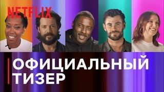 Tudum: глобальное мероприятие для фанатов | Официальный тизер | Netflix