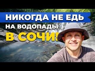 Сочи 2021. Никогда не едь на водопады в Сочи, пока не посмотришь это!