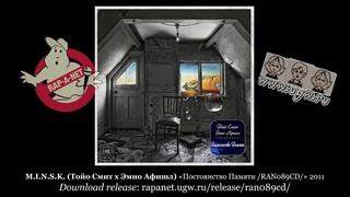 . (Тойо Смит х Эмио Афишл) «Постоянство Памяти /RAN089CD/» 2011  []