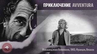 #КИНОЛИКБЕЗ : Приключение
