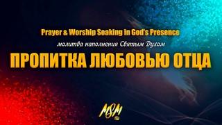 МОЛИТВА НАПОЛНЕНИЯ СВЯТЫМ ДУХОМ + ПРОПИТКА ЛЮБОВЬЮ ОТЦА // Soaking in Holy Spirit