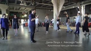 Дамиан Мечура и Александра Машина. Аргентинское танго для начинающих